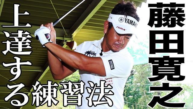 画像: 上達に直結!藤田寛之が教えるスウィングを安定させる練習法。 www.youtube.com