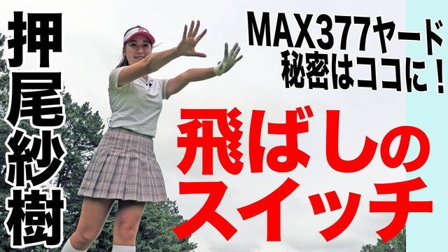 画像: 飛ばしのスイッチ、キミのはどこに?MAX377ヤードの美人ドラコンプロ・押尾紗樹の飛距離アップレッスン www.youtube.com