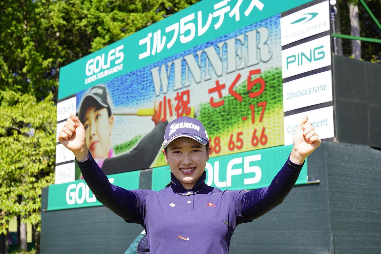 画像: 「ゴルフ5レディスプロゴルフトーナメント」で今季初優勝をコースレコードで飾った小祝さくら(写真/大澤進二)