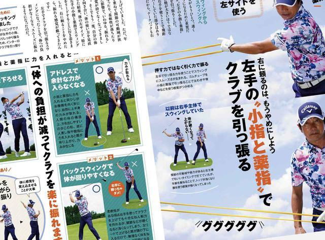 画像: 月刊ゴルフダイジェスト2020年10月号の特集「50歳からのヘッドスピードアップ大作戦!」で紹介されていた深堀圭一郎プロのスウィング練習法を実践!