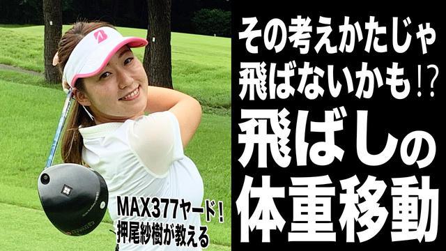 画像: みんな勘違いしてる!?MAX377ヤードの美人ドラコンプロ・押尾紗樹が教える!飛ばしの体重移動 www.youtube.com