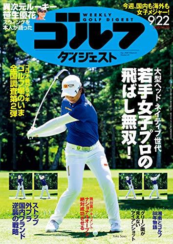 画像: 週刊ゴルフダイジェスト 2020年 09/22号 [雑誌] Kindle版 www.amazon.co.jp