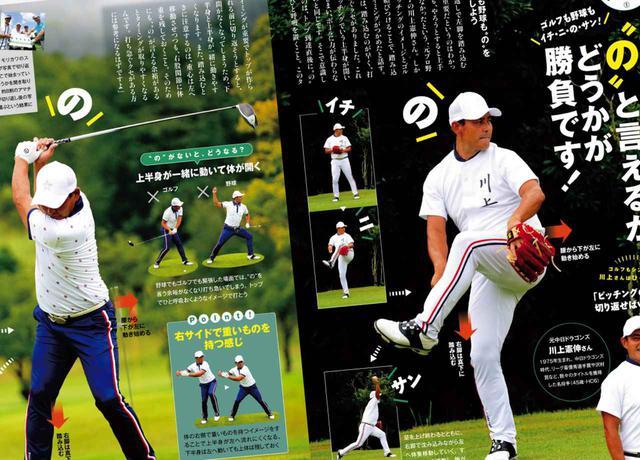 """画像: 月刊ゴルフダイジェスト2020年11月号の特集「なめらかな""""切り返し""""」の中で元プロ野球選手川上憲伸が紹介していた下半身リードで切り返すコツを実践!"""