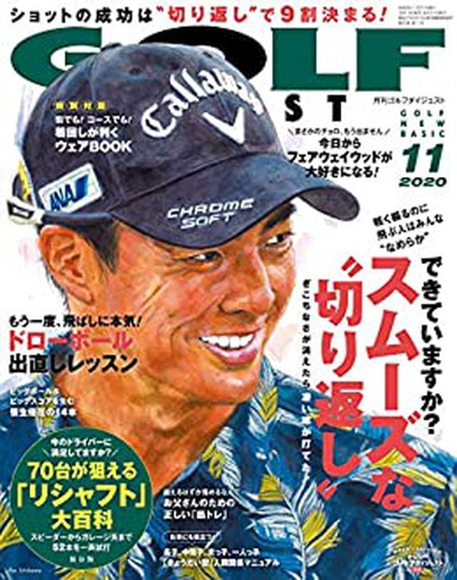 画像: ゴルフダイジェスト 2020年 11月号 [雑誌]   ゴルフダイジェスト社   趣味・その他   Kindleストア   Amazon