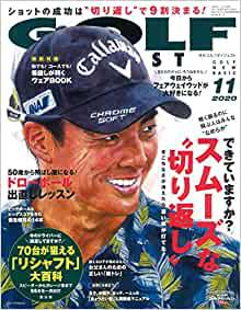 画像: ゴルフダイジェスト 2020年 11 月号 [雑誌] | |本 | 通販 | Amazon