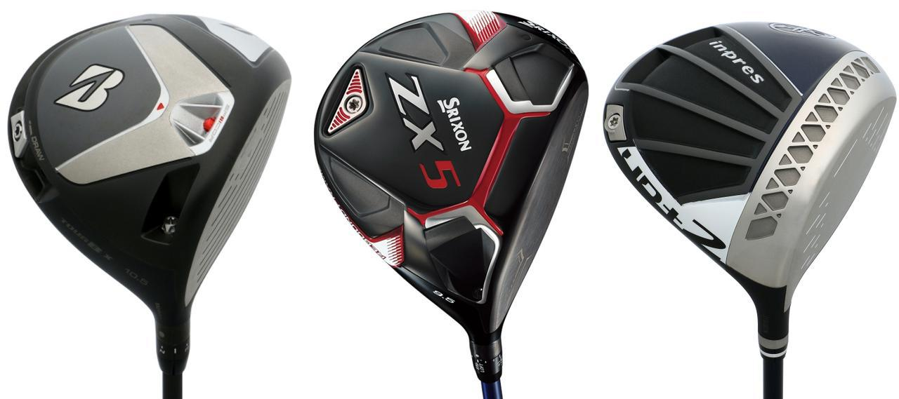画像: ブリヂストンゴルフ「ツアーB X」(左)、ダンロップ「スリクソン ZX」シリーズ(中。写真はZX5)、ヤマハ「インプレスUD+2」