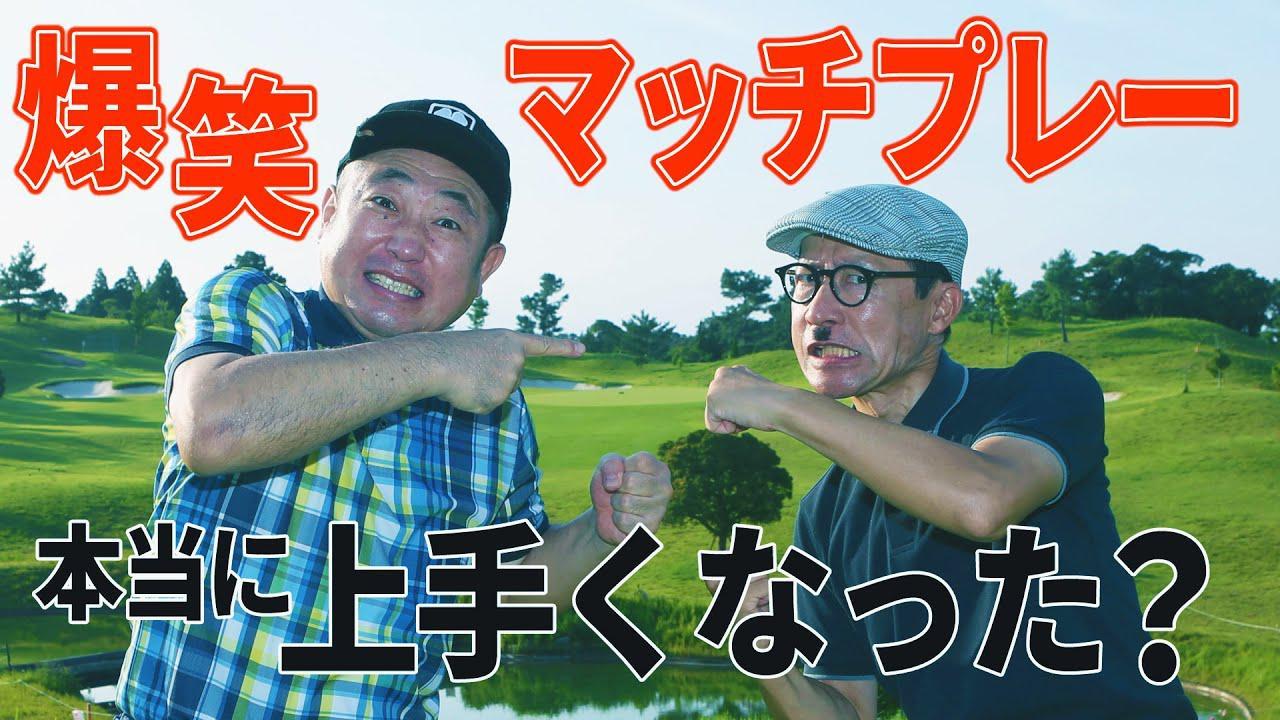 画像: 【対決】爆笑マッチプレー!ゴルフ好き芸人・ジョニ男とやすは本当に上手くなったのか!?美人プロたちとのレッスンを総復習! youtu.be