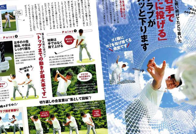 """画像: 月刊ゴルフダイジェスト2020年11月号の特集「なめらかな""""切り返し""""」で紹介されていた、力まずなめらかにスウィングするための練習ドリルを実践!"""