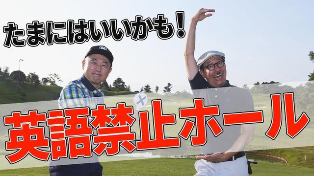 画像: ビック3ゴルフでおなじみ!「英語禁止ホール」をゴルフ大好き芸人、ジョニ男とやすが挑戦! youtu.be