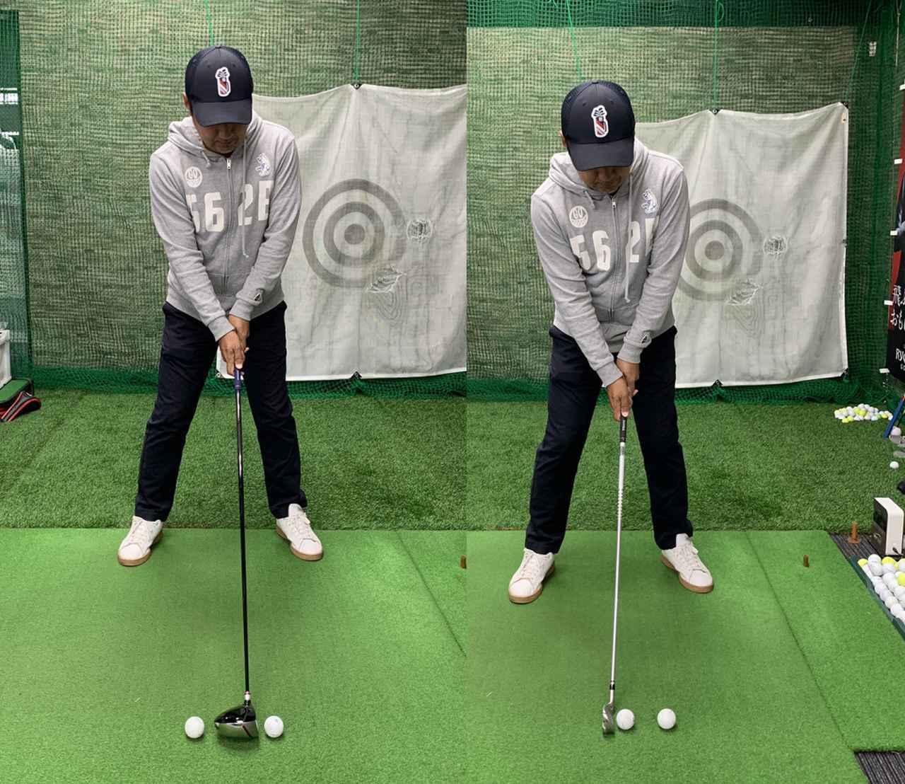 画像: ドライバーのボール位置は左わき下の少し左で、アイアンは最下点よりも少し右になります
