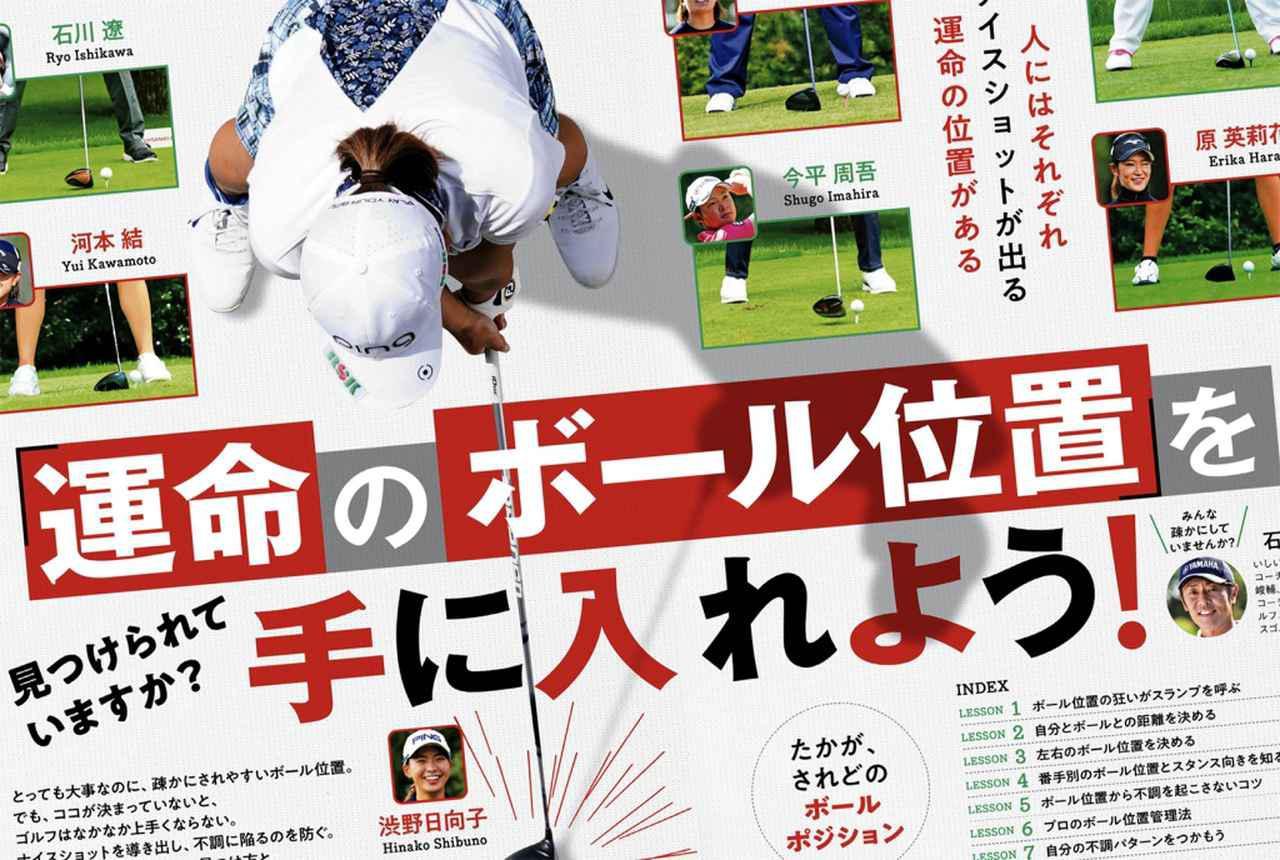 画像: 週刊ゴルフダイジェスト2020年10月13日号掲載の特集「運命のボール位置を手に入れよう!」で紹介されていた、自分にピッタリなボール位置を見つける方法を実践!