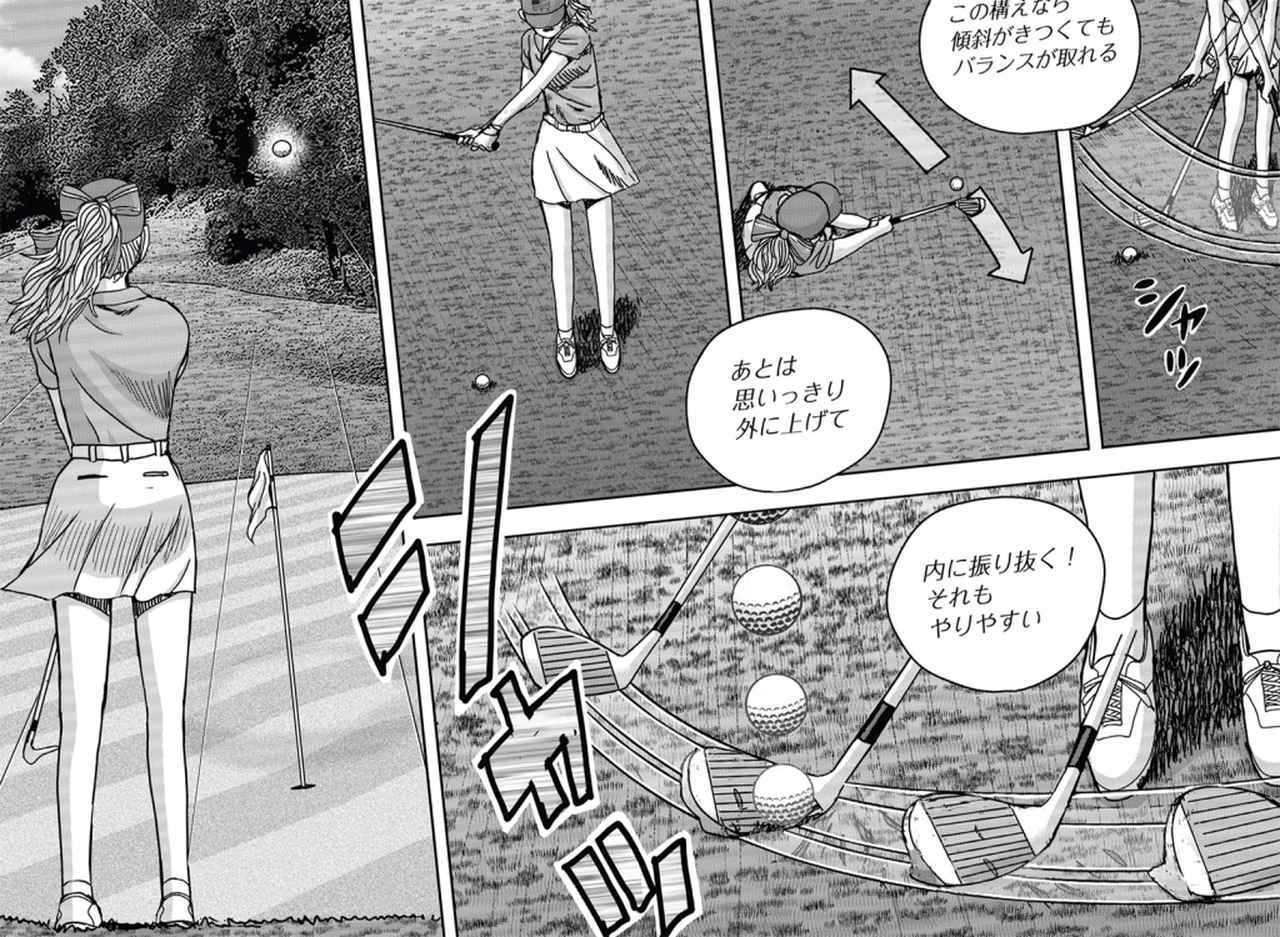 画像: 週刊ゴルフダイジェストで大人気連載中のマンガ「オーイ! とんぼ」で登場人物がやっていた、目標に正対する左足下がりのアプローチを実践!
