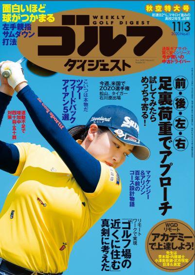画像: 週刊ゴルフダイジェスト 2020年11月3日号 ゴルファー日本一を決める「日本オープン」の熱戦レポートを収録する今号、巻頭カラーで今後の日本をしょって立つ!? 若手の紹介特集も掲載しています。レッスンでは「前・後・左・右 足裏荷重でアプローチ」や「球がつかまるサムダウン打法」を特集。ゴルフの秋にじっくり取り組めるレッスンです。ギア関連では「今が買いの中古ドライバーはコレ」に加えて「バーディが狙えるツアーフィードバックアイアン2020-2021」を収録。クラブ買い替えの参考にどうぞ。他にも「リモートワークでくらし改革 ゴルフ場の近くに住む」「アリソン&マッケンジー コース設計物語」もぜひお読みください。(紙雑誌と一部紙雑誌と内容が違う場合があります。ご了承ください) www.amazon.co.jp