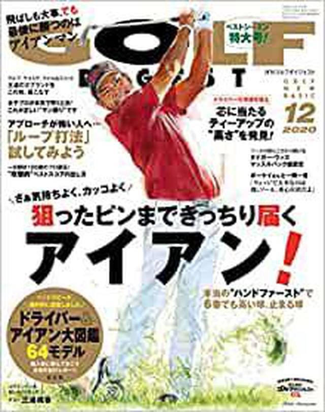 画像: ゴルフダイジェスト 2020年 12 月号 [雑誌] | |本 | 通販 | Amazon