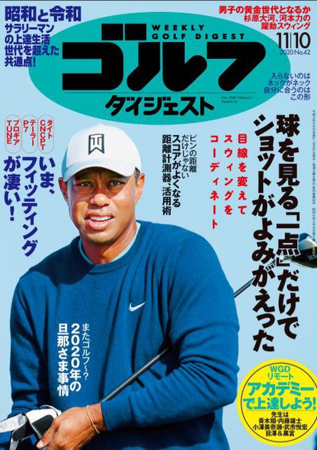 画像: 週刊ゴルフダイジェスト 2020年 11/10号 先日の日本オープンで活躍が著しかった学生ゴルファーたちのスウィング解説特集からスタートする今号。巻頭カラーレッスンは、「昭和と令和 サラリーマンの上達生活」です。ゴルフ環境の変化、さらに社会人の働き方の変化にともなって、ゴルフ生活も様変わりしています。そんな現状を踏まえた「新しい上達生活」を考えます。「またゴルフ~? 2020年の旦那さま事情」も合わせてお楽しみください。レッスンでは「『目線』を変えればスウィングも変わる」も注目、「スコアがよくなる 距離計測器・活用術」「パットが入らない原因はネックだ!」「クラブメーカーのフィッティングが凄い!」などギア関連の特集も掲載しています。 (紙雑誌と一部紙雑誌と内容が違う場合があります。ご了承ください) www.amazon.co.jp