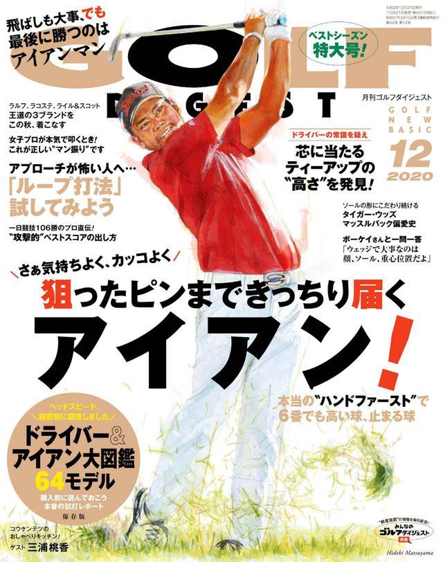 """画像: ゴルフダイジェスト 2020年 12月号 [雑誌] Kindle版 今号の巻頭特集のテーマは「さぁ気持ちよく、カッコよく…狙ったピンまできっちり届くアイアンショット!」です。プロのような切れ味鋭いアイアンショットを打つにはどのようなスウィングをすればいいのか、そのポイントを徹底的に探っていきます。レッスンでは他にも「ドライバーの常識を疑え 一番飛ぶティーアップの""""高さ""""を発見!」「アプローチが怖い人へ…『ループ打法』試してみよう」などがラインナップ。「ボーケイさんと一問一答『ウェッジで大切なのは顔、ソール、重心位置だよ』」や「王道の3ブランドをこの秋、着こなす」などのギア・ファッション特集も充実。さらに綴じ込み編集企画「ドライバー&アイアン大図鑑64モデル」にも注目です。 (紙雑誌と一部内容が違う場合があります。ご了承ください) www.amazon.co.jp"""