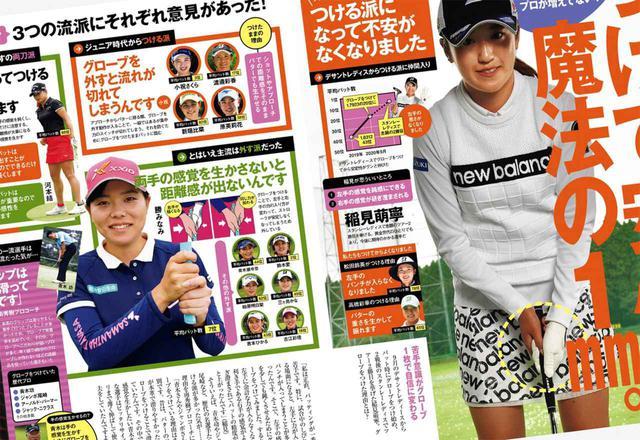 画像: 月刊ゴルフダイジェストで連載中の「プロ汁! ごっくん。」で紹介されていたグローブをつけたままでのパッティングを実践!