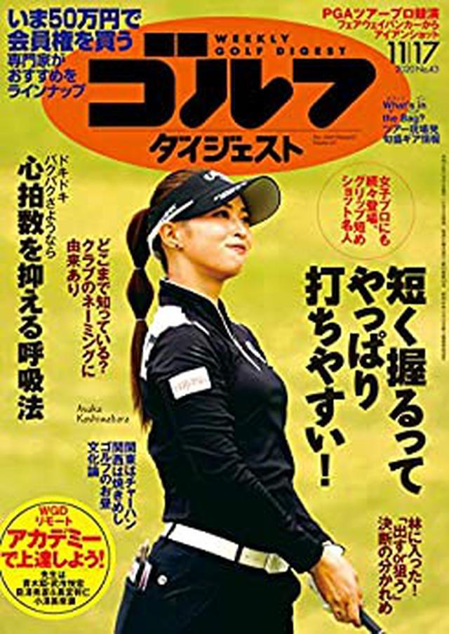 画像: 週刊ゴルフダイジェスト 2020年 11/17号 [雑誌]   ゴルフダイジェスト社   スポーツ   Kindleストア   Amazon