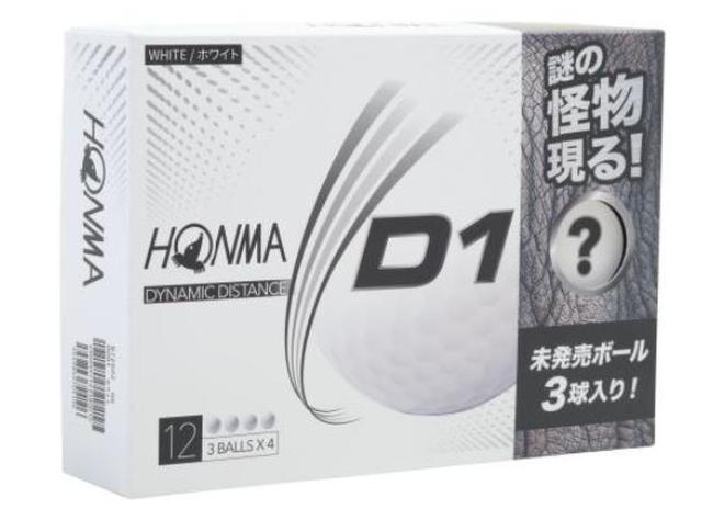 画像: 「D1 お試し限定パック」にはD1ボール3スリーブと、未発表・未発売のニューボール1スリーブがセットとなっている