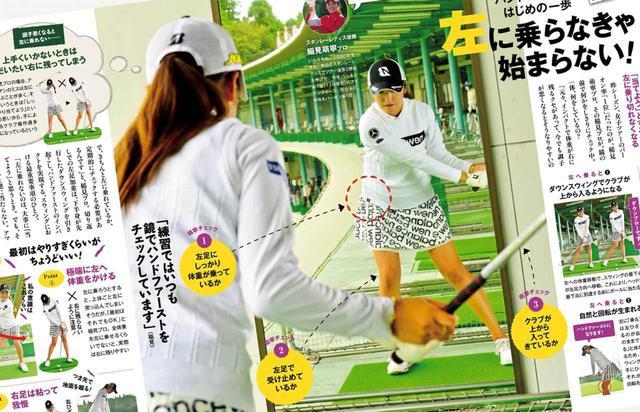画像: 月刊ゴルフダイジェスト2020年12月号の特集「最後に勝つのはアイアンマン」で紹介されていた、女子プロ稲見萌寧のハンドファーストドリルを実践!
