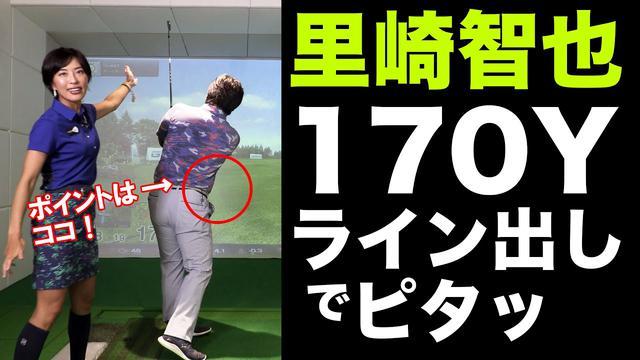 画像: 里崎智也、170ヤードをライン出しでピタッ!小澤美奈瀬が教えるスコアを伸ばすライン出しショットの習得法 www.youtube.com