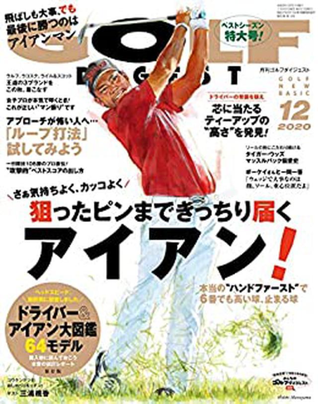画像: ゴルフダイジェスト 2020年 12月号 [雑誌]   ゴルフダイジェスト社   趣味・その他   Kindleストア   Amazon