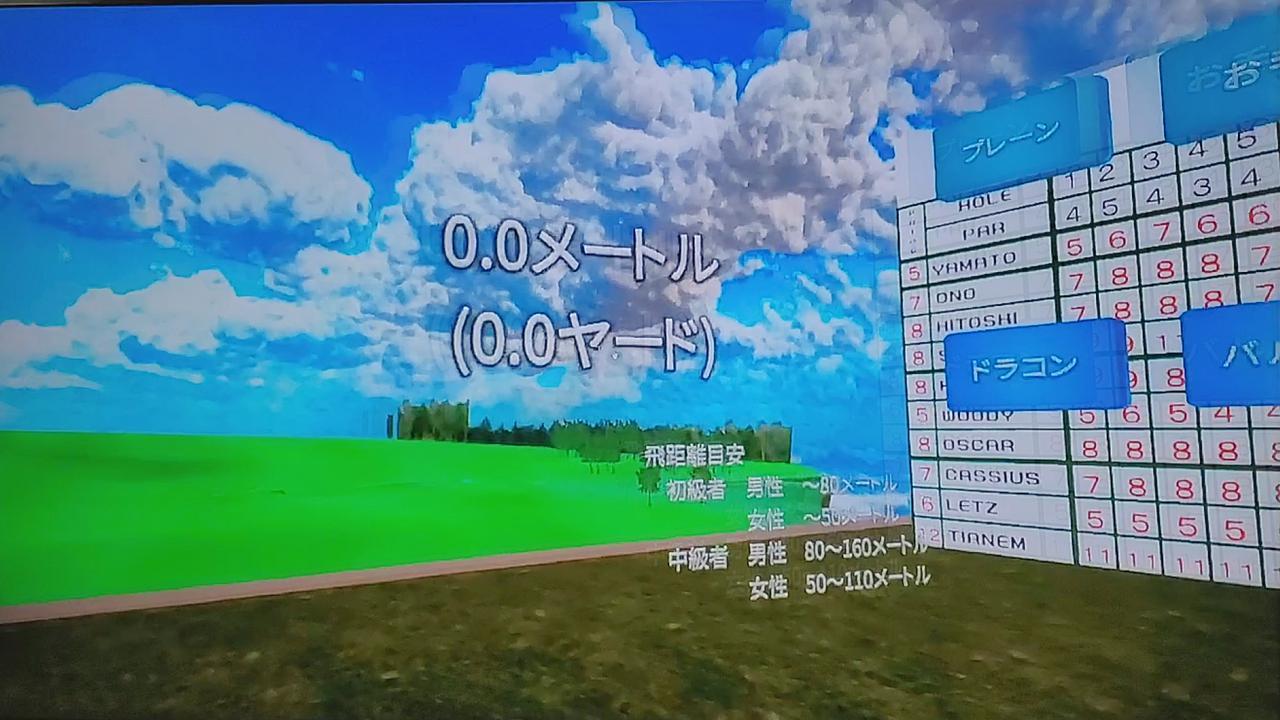 画像: レンジモードの画面はこんな感じ。飛距離も出してくれますし弾道もわかります。ヤードと同時にメートル表示も出してくれる辺り、ゴルフに馴染みのない初心者にも親切な設計です