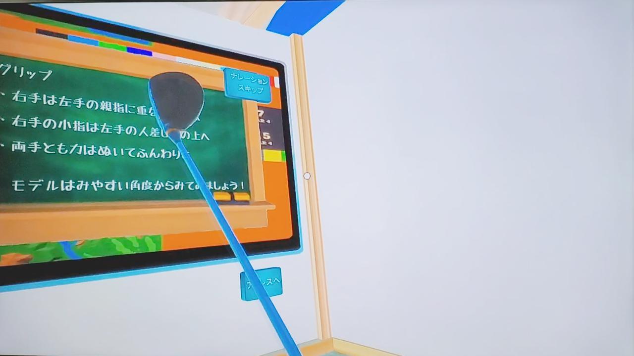 画像: VR空間では先ほどの器具もドライバーとして映っています