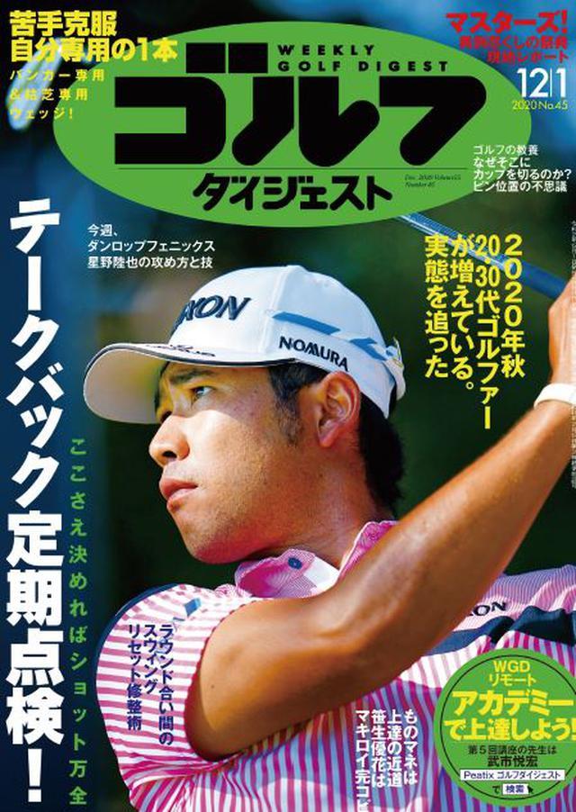 画像: 週刊ゴルフダイジェスト 2020年 12/01号 史上初の秋開催・マスターズのレポートを掲載する今号。僕らのプレー熱も高まったところで、明日のゴルフに役立つレッスン企画が目白押しです。「ここさえ決めれば万全…テークバック総点検」「スウィングリセット術」「『ものマネ』は上達の近道だ!」で備えましょう。「ピン位置の不思議…なぜそこにカップを切るのか」も、コース攻略の手掛かりになりますね。他にも「2020秋・実態調査 20代・30代ゴルファーが増えている」や「苦手克服…バンカー専用、枯芝専用ウェッジ完成!」など、バラエティに富んだ企画が揃っています。ぜひお楽しみください。(紙雑誌と一部紙雑誌と内容が違う場合があります。ご了承ください) www.amazon.co.jp