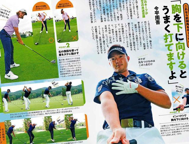 画像: 週刊ゴルフダイジェスト2020年11月17日号の巻頭特集「短く握るってやっぱり打ちやすい!」に掲載されていた、今平周吾流の短いグリップでのドライバーショットを実践!