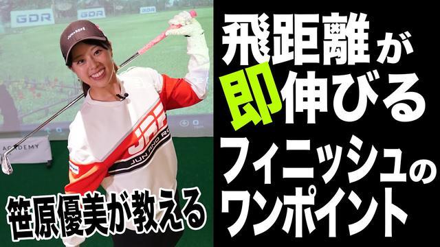 画像: ポイントは右足かかと!?美人プロゴルファー・笹原優美が教える、飛距離を伸ばすフィニッシュのワンポイント www.youtube.com