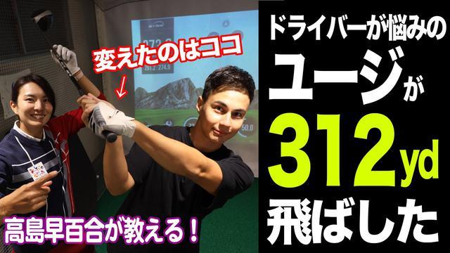 画像: 出たぞ!飛距離312ヤード!ゴルフ大好きタレントユージのドライバーショットをMAX365ヤードの美人プロが劇的改造!【高島早百合プロ】 www.youtube.com