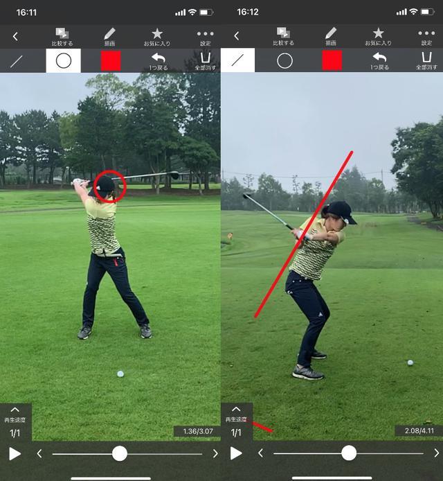 画像: 過去のスウィングと比べたり描画もできスロー再生もできるスウィング解析アプリ、スウィングチェックbyじゃらんゴルフ