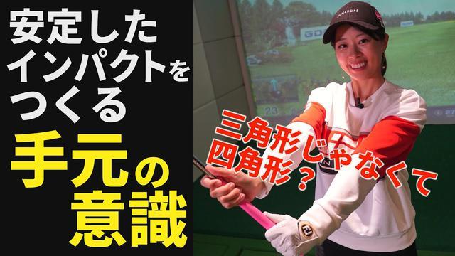 画像: 三角形じゃなくて四角形!美人プロゴルファー・笹原優美が教える、ハンドファーストでインパクトするためのワンポイント www.youtube.com