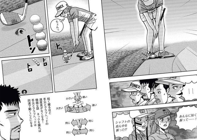 画像: 週刊ゴルフダイジェストで大人気連載中のゴルフ漫画「オーイ! とんぼ」。12/1号掲載話で紹介された、ウェッジのシャフトの真ん中を握って打つ30センチキャリーのアプローチを実践してみた