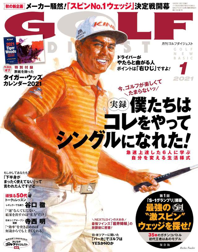 画像: 月刊ゴルフダイジェスト2021年1月号 www.amazon.co.jp