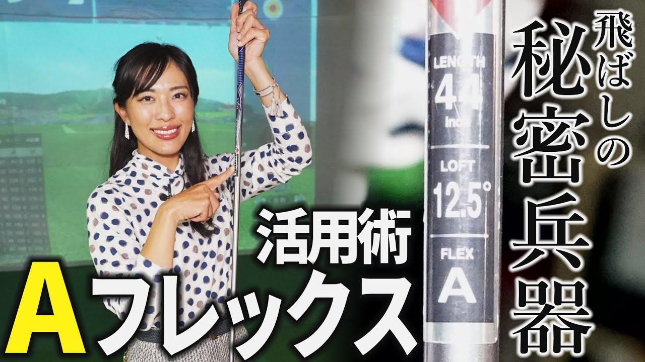 """画像: """"Aフレックス""""を使うと飛ぶ!?小澤美奈瀬が教える「力のある男性」のための飛距離アップ練習法 youtu.be"""