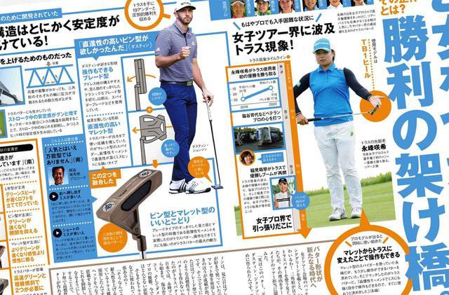 画像: 月刊ゴルフダイジェスト2021年1月号の特集「乙女をつなぐ勝利の架け橋。」で紹介されていたテーラーメイドのトラスパターを実際にコースで打ち、感触を確かめた