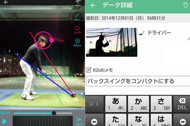 画像: KiZuKi(キズキ)で表示される画面。線や丸などを書き加えたり、動画と共にメモを残すことができる(画像は公式ホームページより転用)