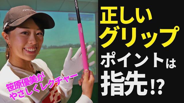 画像: 正しいグリップは指先から!?笹原優美が教える、球をコントロールしやすいグリップ法 www.youtube.com