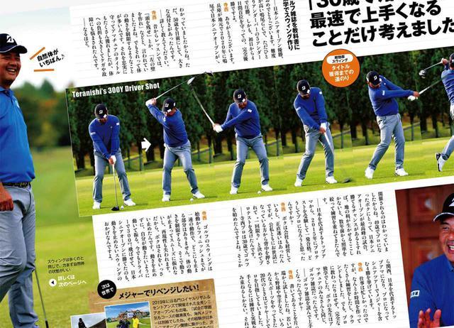 画像: 月刊ゴルフダイジェスト2021年1月号掲載の寺西明プロ特集「超効率スウィングお教えします!」で紹介されていたステップ打ちドリルを実践!