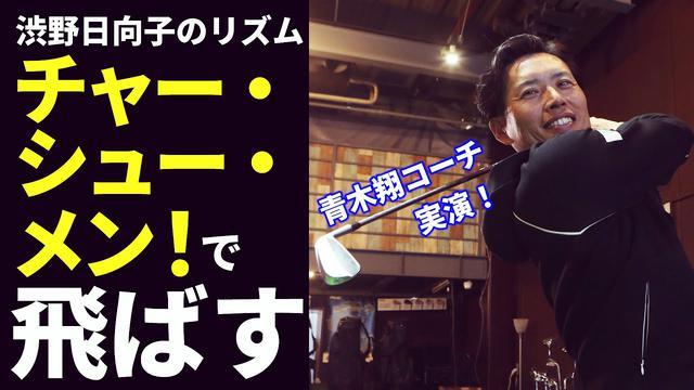 画像: 渋野日向子の飛ばしのリズム「チャー・シュー・メン」でテンポを整える。青木翔コーチが実演! www.youtube.com