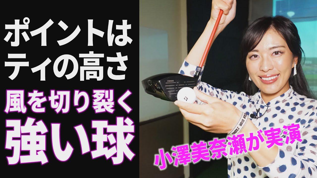 画像: 小澤美奈瀬が教える!スウィングを変えずに低くて強いティショットが打つ方法 www.youtube.com