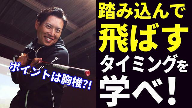 画像: 地面を蹴って飛距離を伸ばす!どのタイミングが一番飛ぶの?青木翔コーチが解説 www.youtube.com