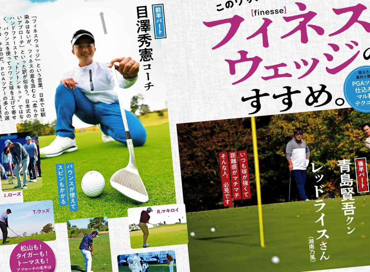 画像: 週刊ゴルフダイジェスト2020年12月22号の特集「このワザ、絶対にマスターしたい! フィネスウェッジのすすめ。」で紹介されていたバウンスを使ってフワッと球を上げて寄せるアプローチを実践!