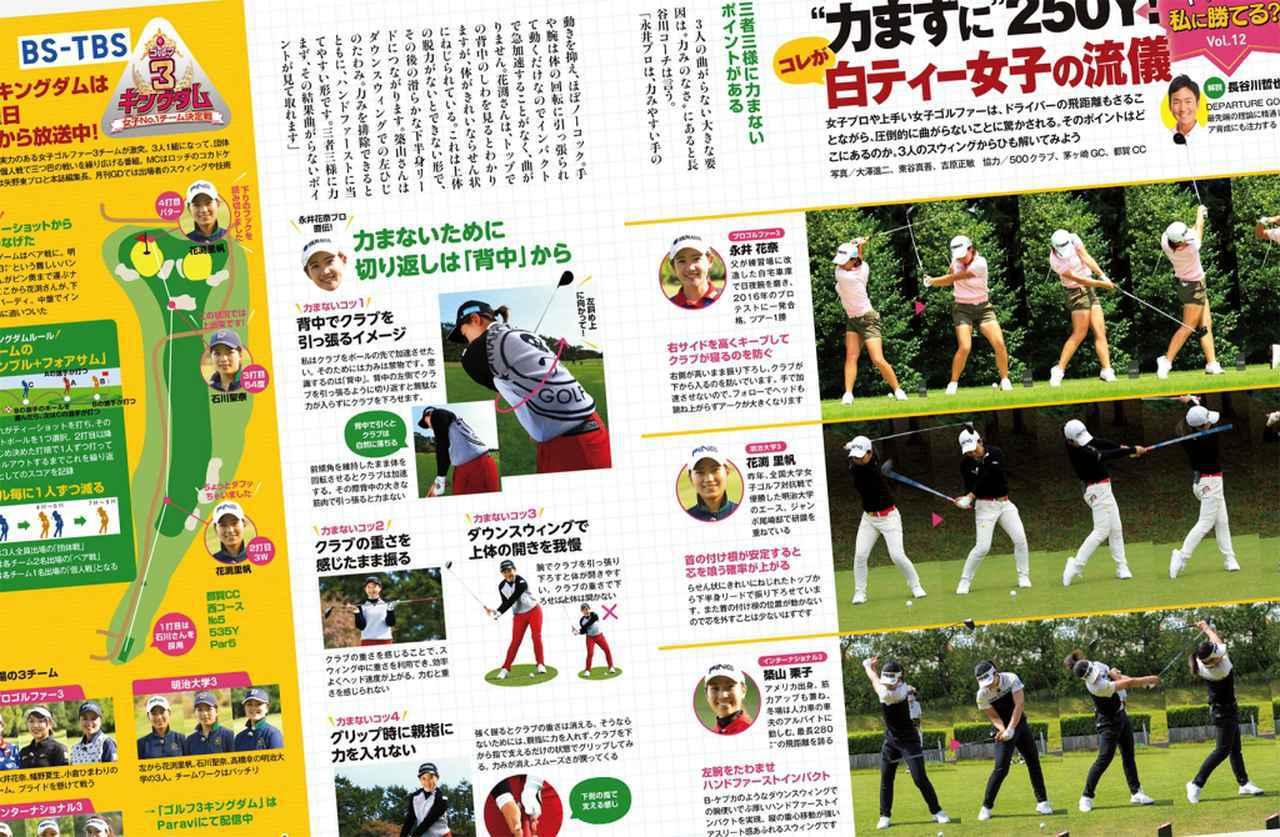 画像: 月刊ゴルフダイジェスト2021年1月号の特集「あなたのドライバー私に勝てる?」で紹介されていた、女子プロ・永井花奈の飛ばしのコツを実践!