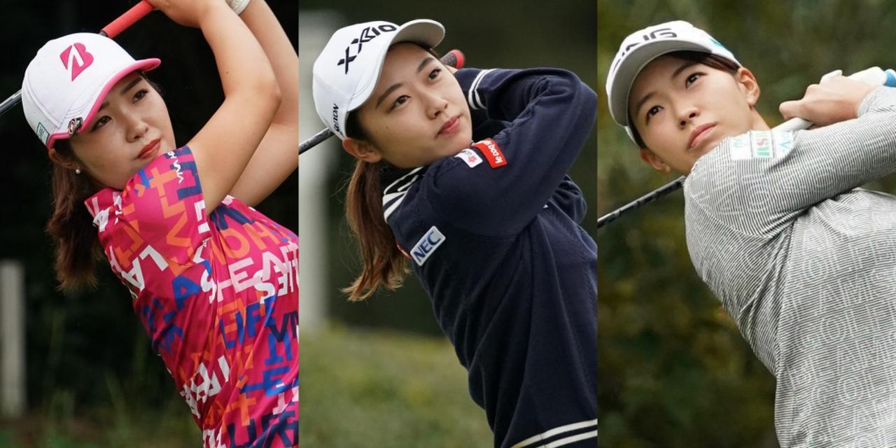 画像: 中井は21年に活躍しそうな選手に古江彩佳(左)、安田裕香(中)、渋野日向子(右)の3人を挙げた