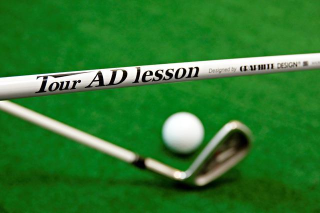 画像: 7番アイアン相当の重さとロフトのクラブに非常に柔らかいシャフトがついた「ツアーAD レッスン」