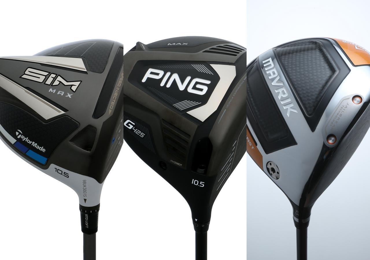 画像: 2020年に発売された左からテーラーメイドSIM MAX、ピンG425マックス、キャロウェイ マーベリック(左から)