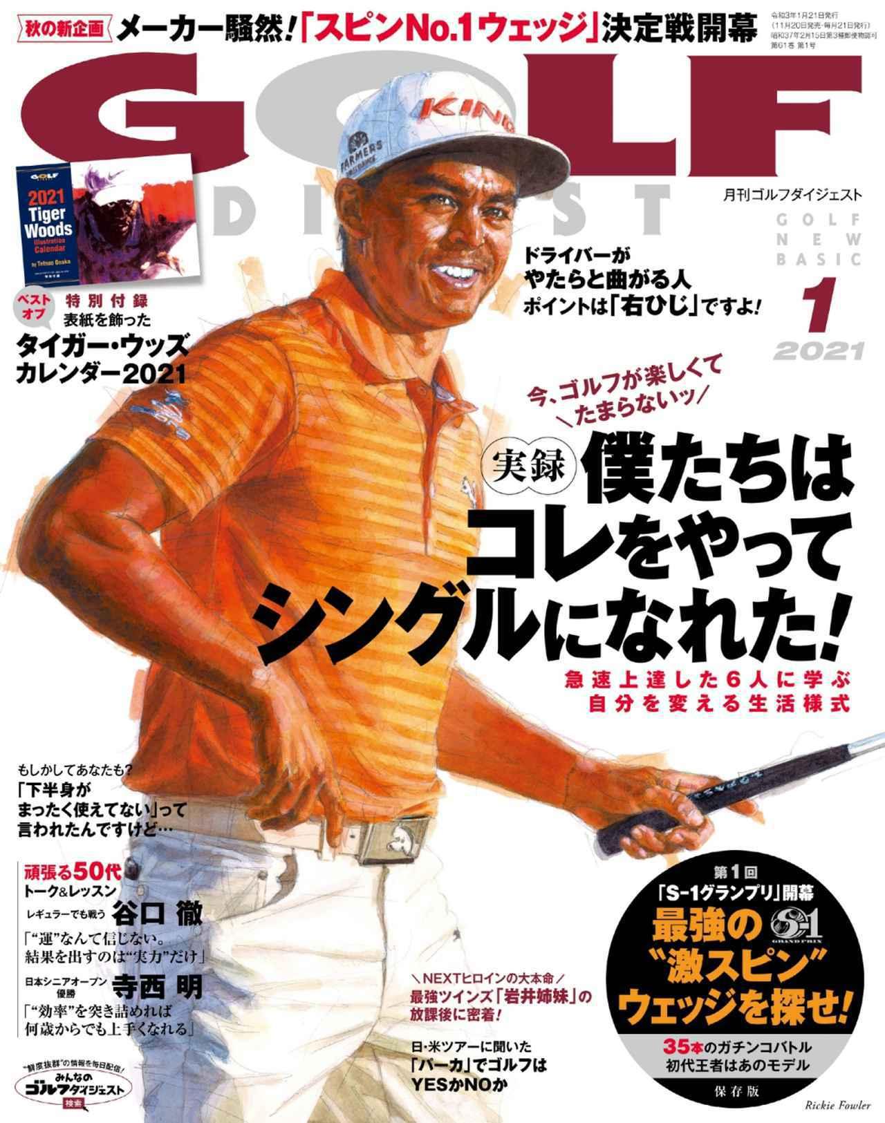 """画像: ゴルフダイジェスト 2021年 01月号 [雑誌] Kindle版 さあ、""""ゴルフ 新しい時代""""の幕開け!今号の巻頭特集のテーマは「【実録】僕たちはコレをやってシングルになれた!」です。アマチュア競技などでも活躍するトップアマたちは、それぞれどのようにしてシングルの扉を開いたのかを聞いていきます。グンと力を伸ばした練習法、頑固に取り組んだドリル、あるいは上達のきっかけとなった見方や考え方の変化など、アベレージが参考になるポイントが満載です。レッスンでは他にも「何とかしたい""""荒れ球""""ドライバー ポイントは『右ひじ』!」「ドライバーとアイアン 体の動かし方はこんなに違う!」など。谷口徹、寺西明、そしてアマチュアの「岩井姉妹」など注目を集めるゴルファーの特集も読みごたえたっぷりです。新たな名物企画として「第1回『S-1グランプリ』」もスタートします!(紙雑誌のカレンダー付録は電子版には付属しません。ご了承ください) www.amazon.co.jp"""